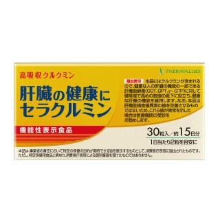 肝臓の健康にセラクルミン 30粒