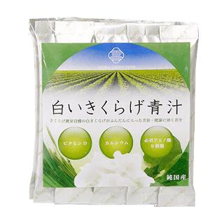 白きくらげ青汁 15包