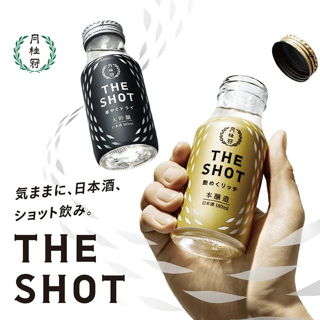 月桂冠 THE SHOT 艶めくリッチ 本醸造/華やぐドライ 大吟醸 2種16本