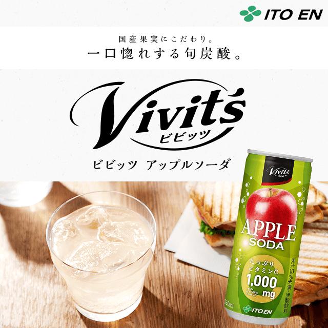Vivit's(ビビッツ)アップルソーダ 250ml×30本