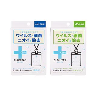 クロニタス ウイルス除去・除菌・消臭 首かけマスク  2種