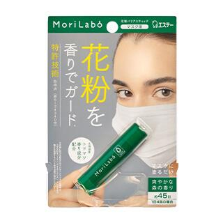 MoriLabo(モリラボ)花粉バリアスティック