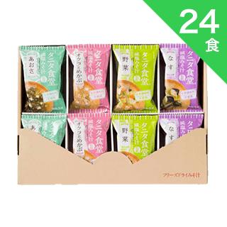 フリーズドライ タニタ食堂®監修おみそ汁 24食