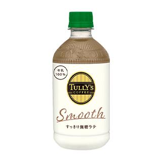 TULLY'S COFFEE スムース 無糖ラテ 500…