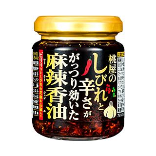 桃屋のしびれと辛さががっつり効いた麻辣香油×5