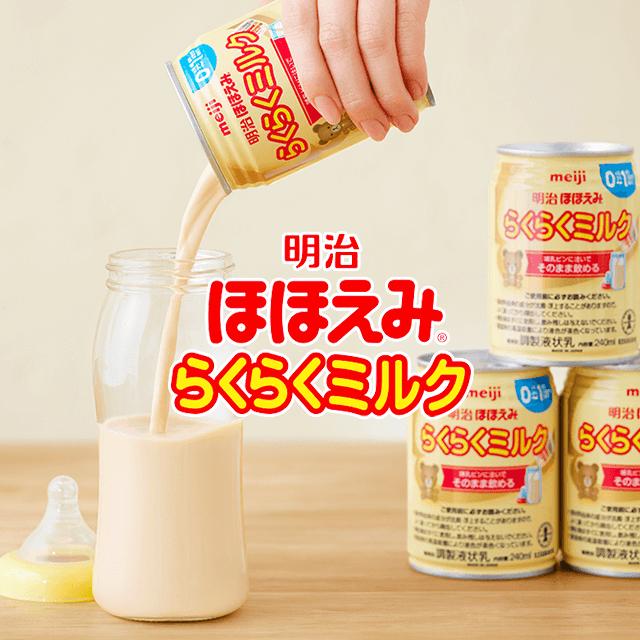 明治ほほえみ らくらくミルク 240ml  12缶