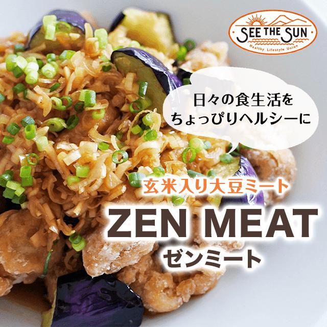ZEN MEAT(ゼンミート)4点