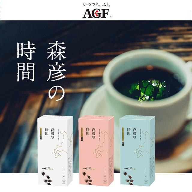 森彦の時間 ドリップコーヒー 3種アソート