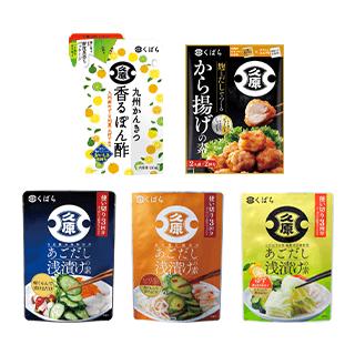九州かんきつ香るぽん酢/くばら商品アソートセット