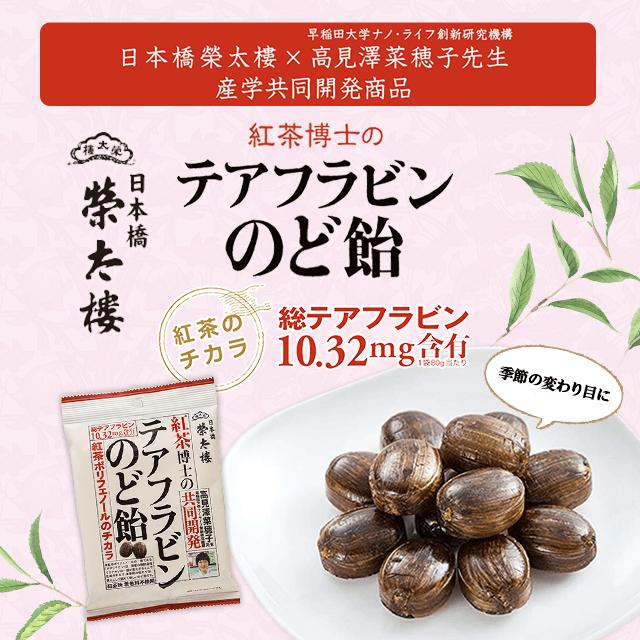日本橋榮太樓 紅茶博士のテアフラビンのど飴×9点