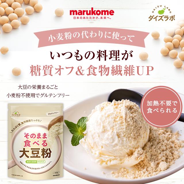 ダイズラボ そのまま食べる大豆粉 100g×10