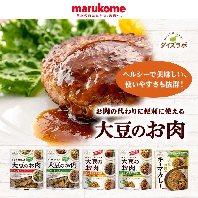 ダイズラボ 大豆のお肉アソートセット 5種9点