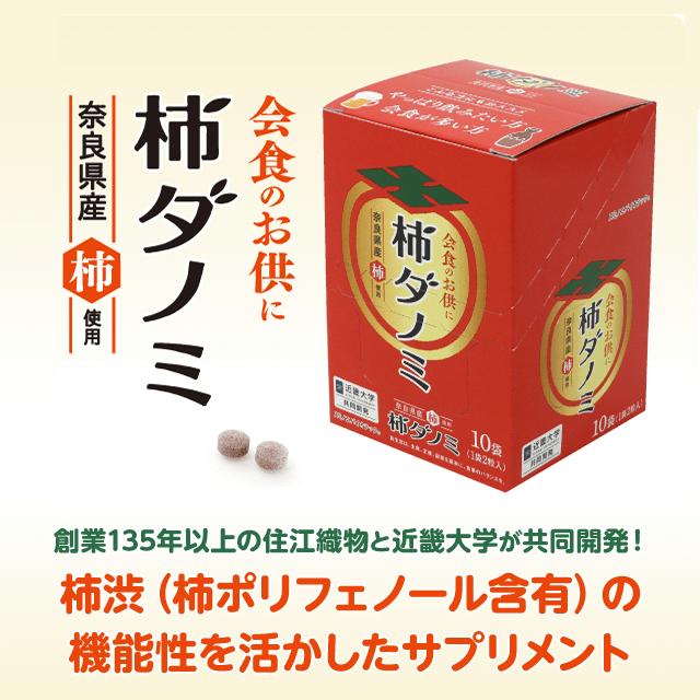 柿ダノミ 10袋(1袋2粒入)