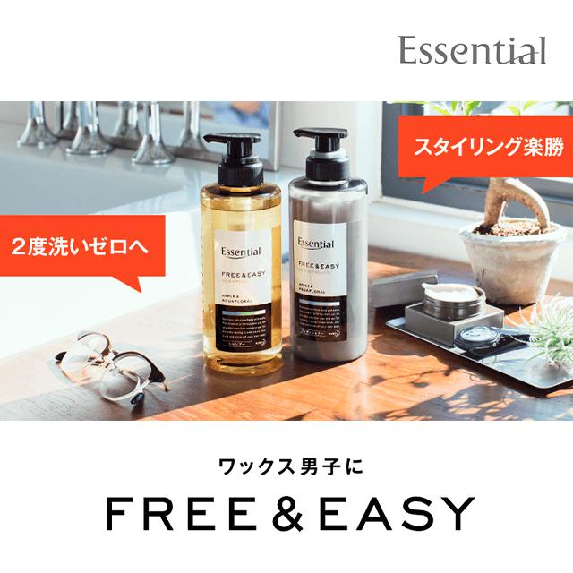 エッセンシャル FREE&EASY(フリーアンドイージー) シャンプー・コンディショナー 詰め替え用 各3個
