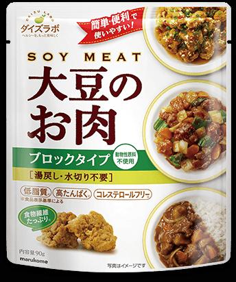 「ダイズラボ 大豆のお肉ブロック レトルトタイプ」商品イメージ
