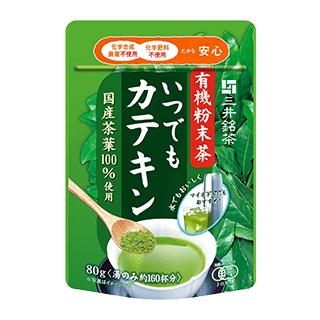 三井銘茶 有機粉末茶 いつでもカテキン 80g×3袋