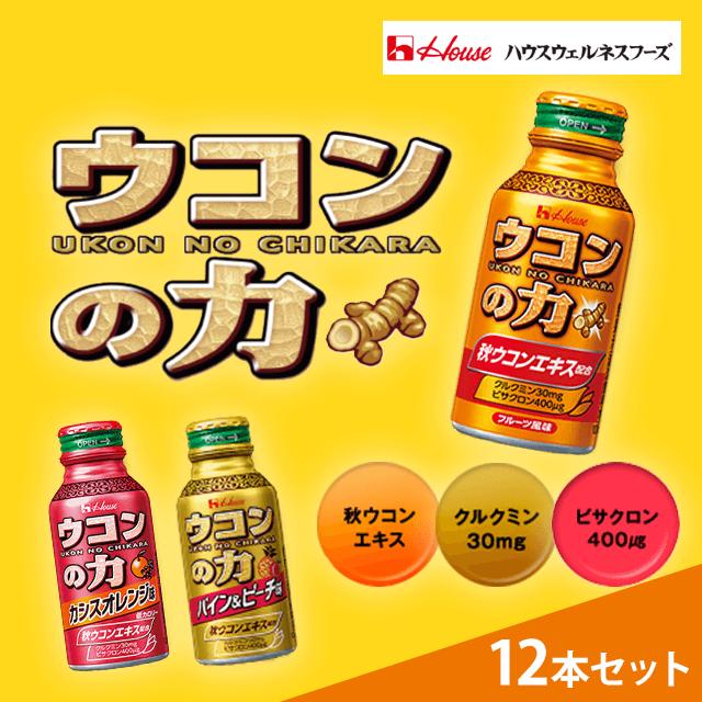 ウコンの力(カシスオレンジ味/パイン&ピーチ味)2種12本