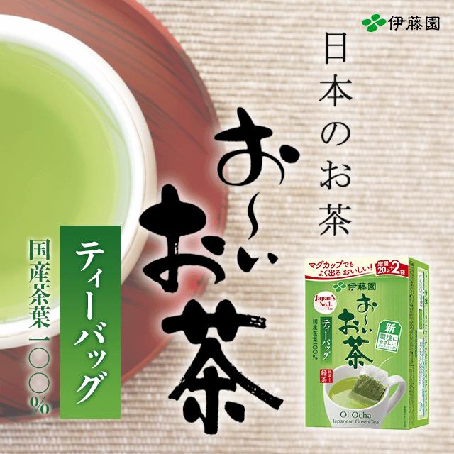 お〜いお茶 緑茶 ティーバッグ(22袋入り)×12
