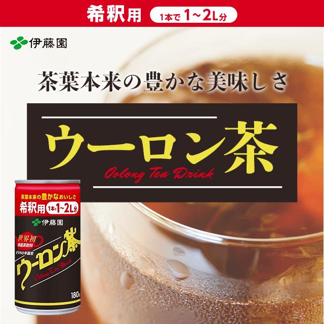 ウーロン茶 希釈用缶 180g×30