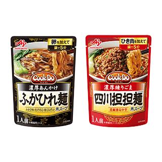 Cook Do® ふかひれ麺用/四川担担麺用 …