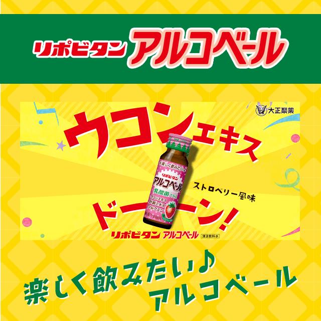 リポビタンアルコベール(ストロベリー風味)×20