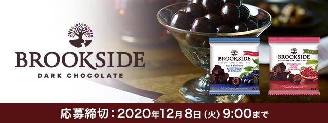 ブルックサイド ダークチョコレート 2種50点