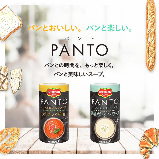 デルモンテ PANTO(パント) 160gカートカン 2種12本