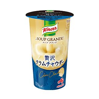 クノール® スープグランデ® クラム…
