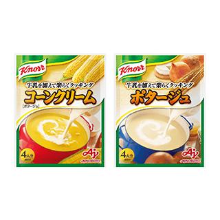 クノール® スープ(4人分)2種11点