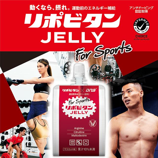 リポビタンゼリー for Sports×10