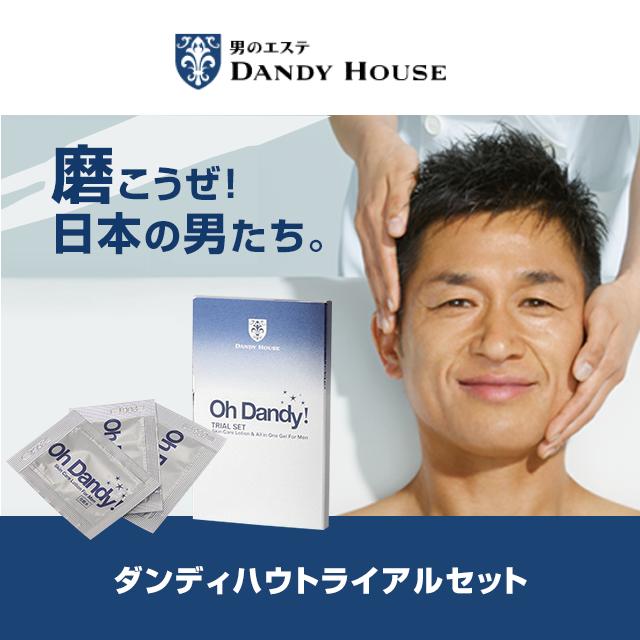ダンディハウス トライアルセット×4【期間限定】