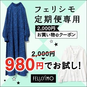 フェリシモ定期便専用2000円お買いものeクーポン