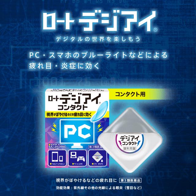 【第3類医薬品】ロートデジアイコンタクト