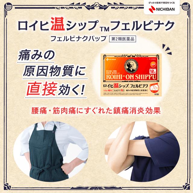 【第2類医薬品】ロイヒ温シップ™フェルビナク