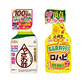 アースガーデン 2種セット(やさお酢・ロハピ)