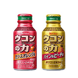 ウコンの力(カシスオレンジ味/パイン&ピーチ味)…