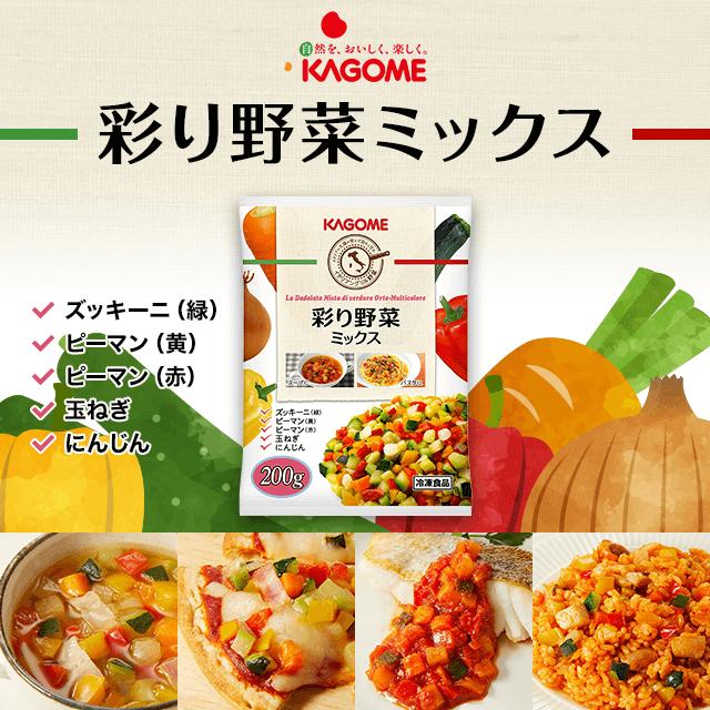 彩り野菜ミックス 200g ×10袋