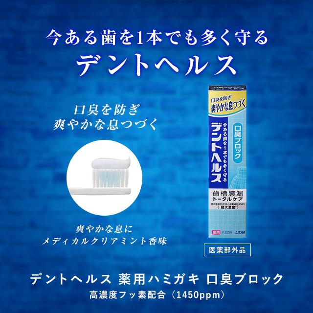デントヘルス 薬用ハミガキ 口臭ブロック 28g×4本