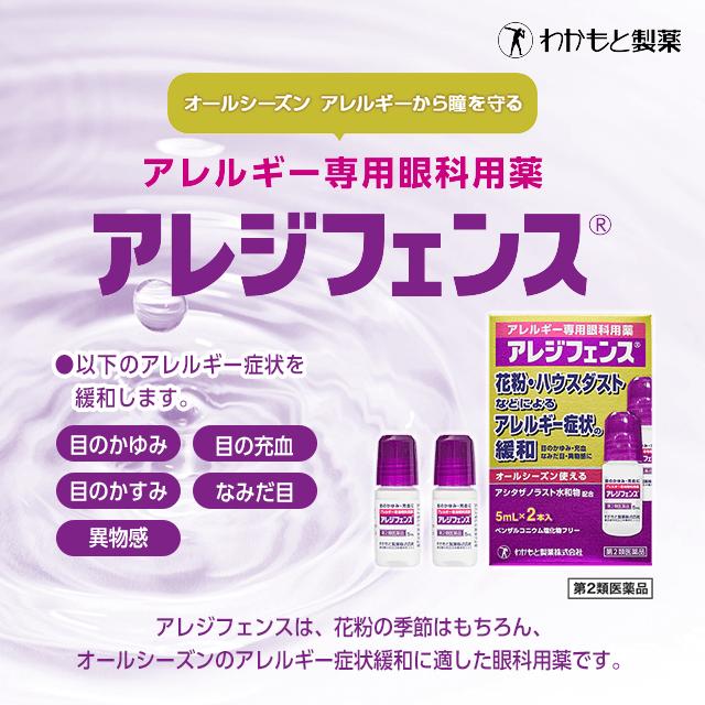 【第2類医薬品】アレジフェンス