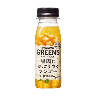 GREENS 果肉にかぶりつくマンゴーと黄にんじ…