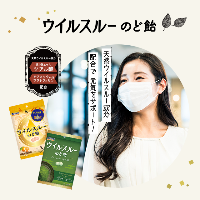 ウイルスルーのど飴 オレンジ味(無果汁)/ノンシュガー抹茶味