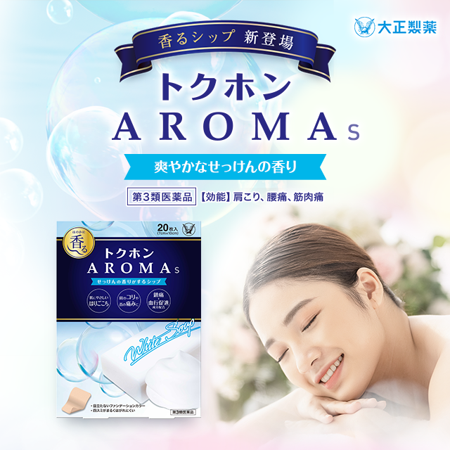 【第3類医薬品】トクホン AROMA S 〔販売名〕トクホン Aroma S