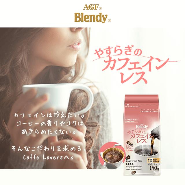 「ブレンディ®」やすらぎのカフェインレス 150g×3袋