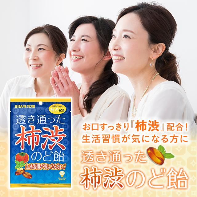 透き通った柿渋のど飴 6袋