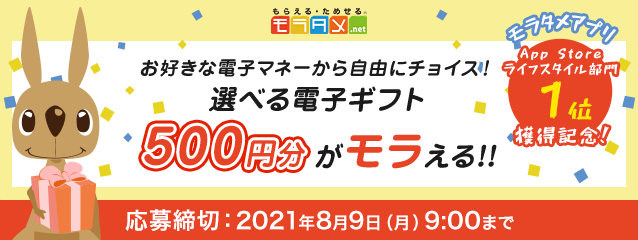 選べるe-GIFT 500円分
