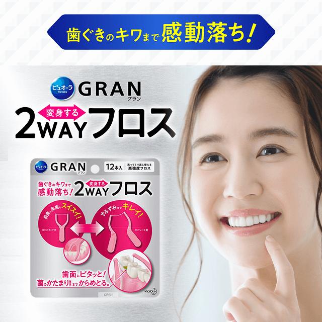 ピュオーラGRAN 2WAYフロス(12本入)×10