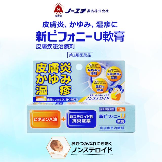 【第2類医薬品】新ピフォニーU軟膏
