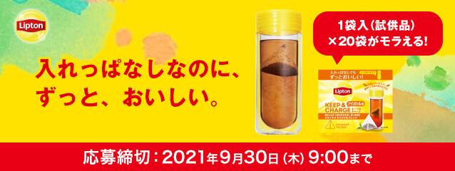 リプトン キープ&チャージ リラックス オリジナルブレンド 1袋入(試供品)×20