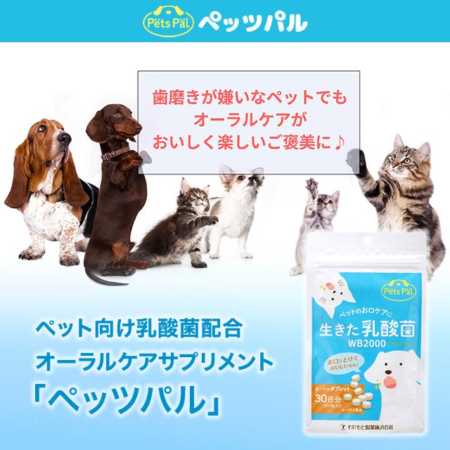ペッツパル オーラルタブレット(犬猫用)×2