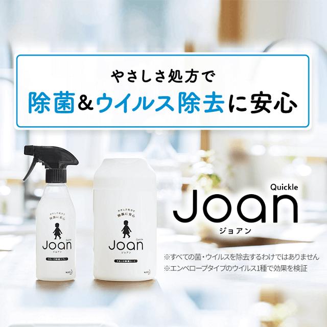 クイックル Joan 除菌スプレー 4本